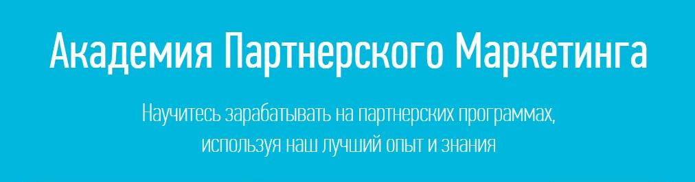 Академия Партнерского Маркетинга