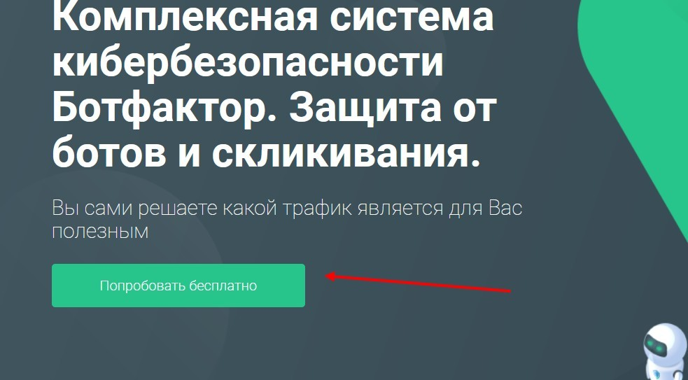 Botfaqtor.ru регистрация - 1