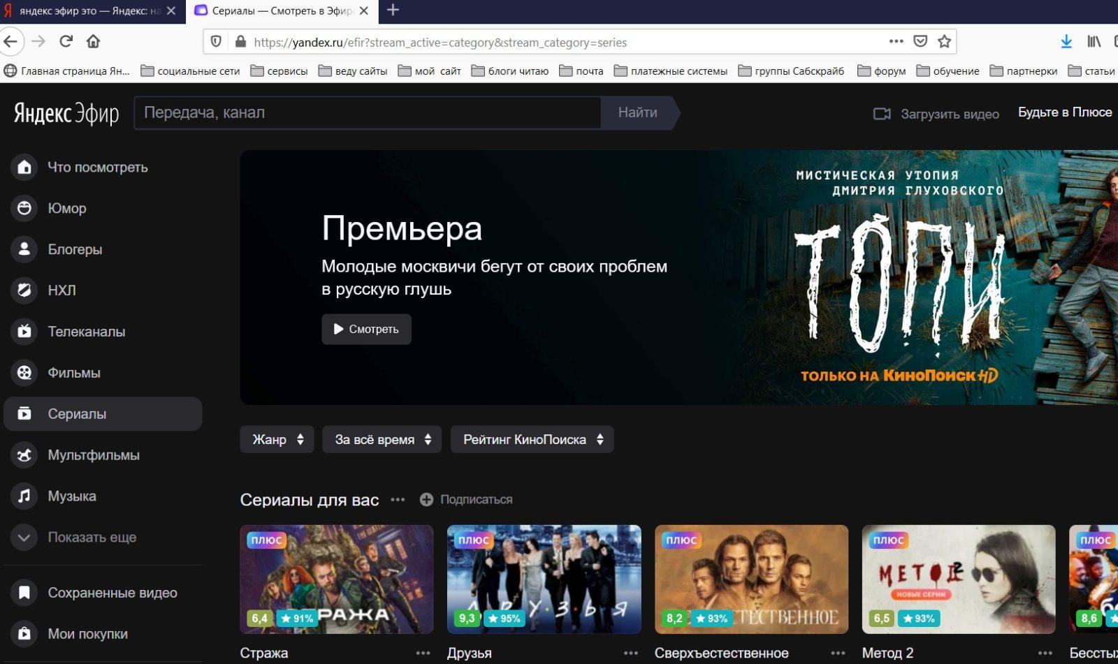 что такое Яндекс Эфир - 1