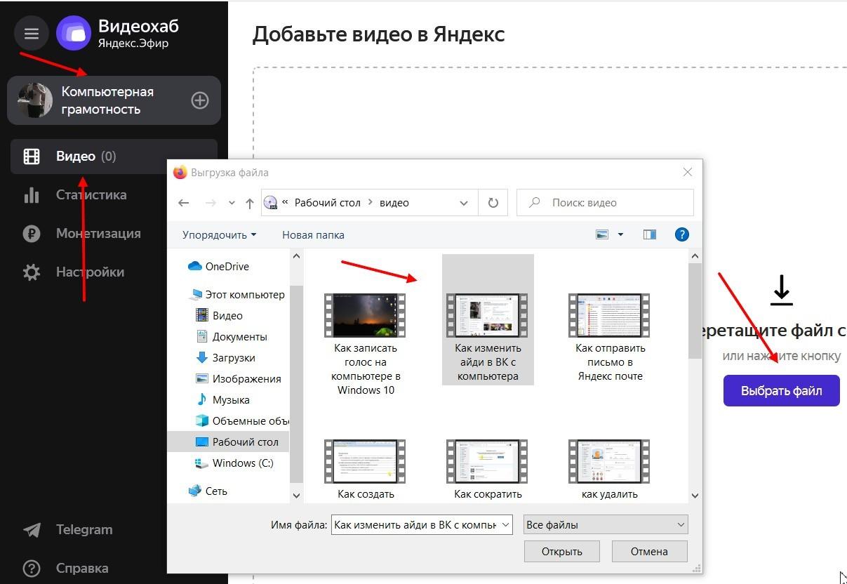 Как загрузить видео на Видеохаб - 5