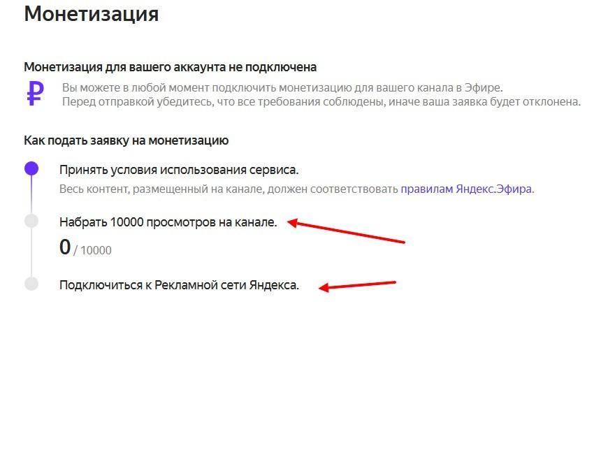 Как заработать деньги на Видеохаб Яндекс Эфир - 7