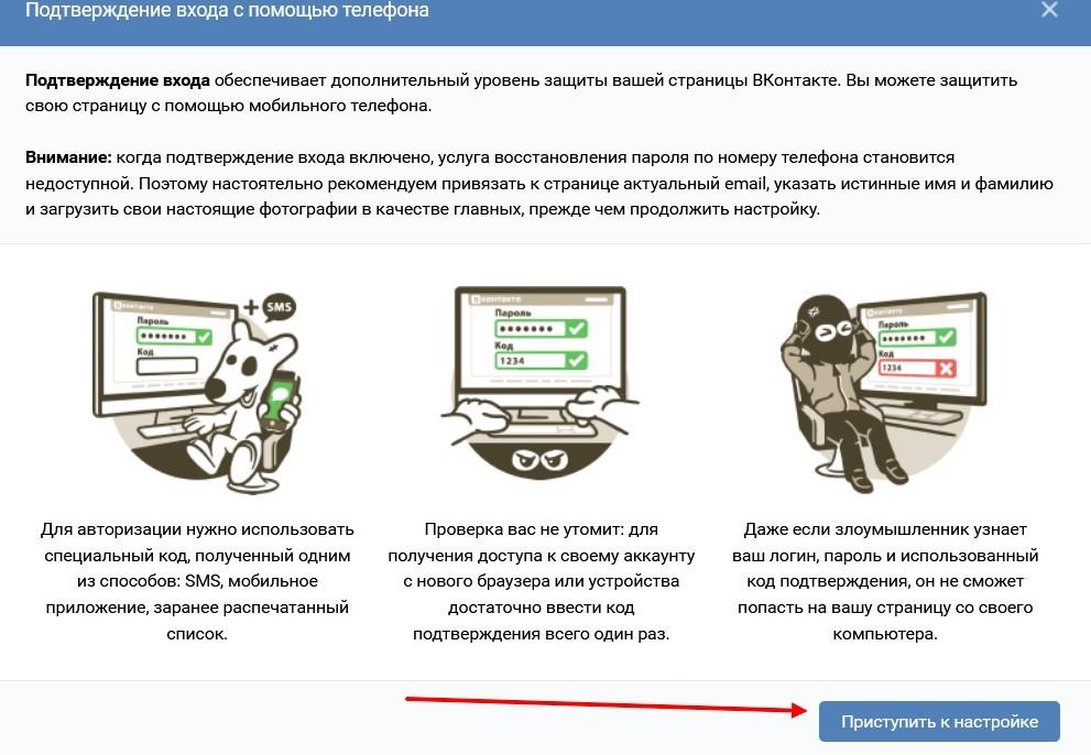 как защитить аккаунт в ВК - 3