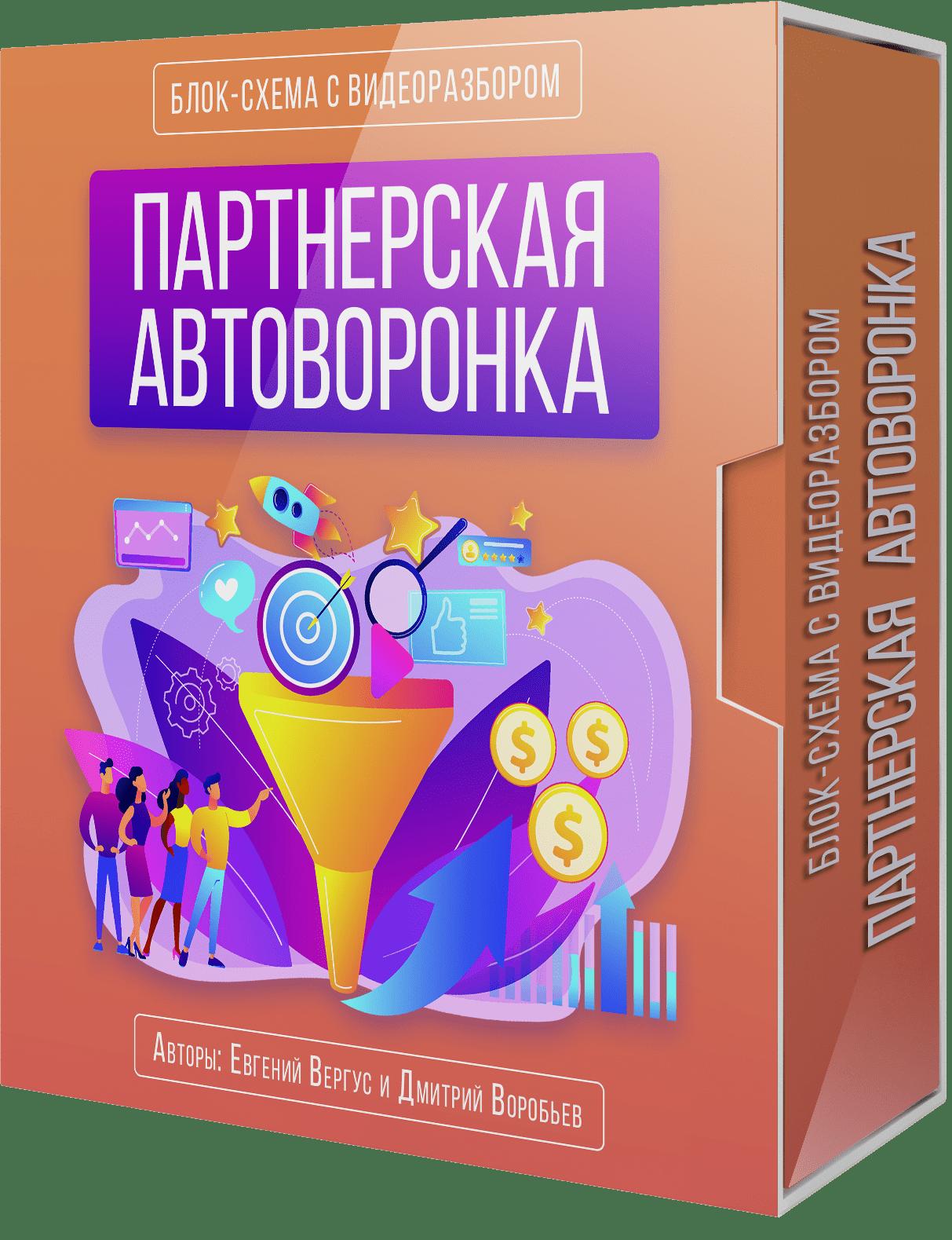 Обложка Партнерская автоворонка