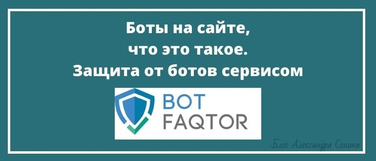 Боты на сайте, что это такое. Защита от ботов сервисом Botfaqtor.ru