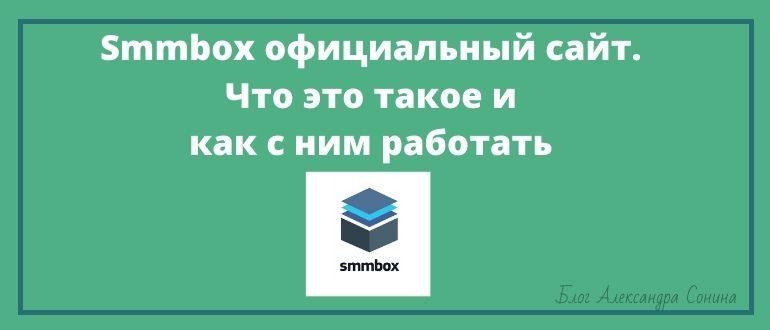 Smmbox официальный сайт. Что это такое и как с ним работать