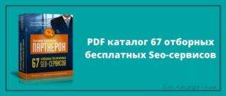 PDF каталог 67 отборных бесплатных Seo-сервисов
