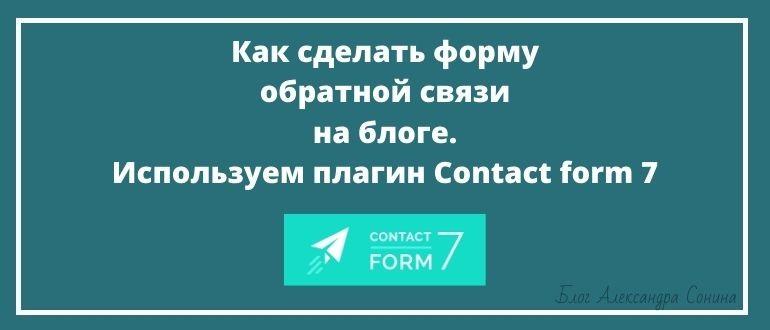 Как сделать форму обратной связи на блоге. Используем плагин Contact form 7