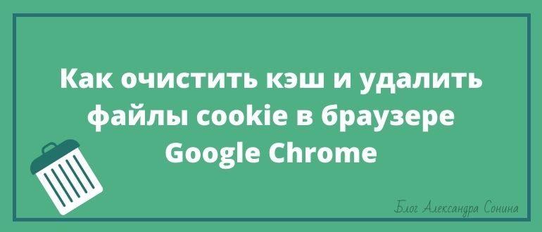 Как очистить кэш и удалить файлы cookie в браузере Google Chrome