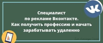 Специалист по рекламе Вконтакте. Как получить профессию и начать зарабатывать удаленно