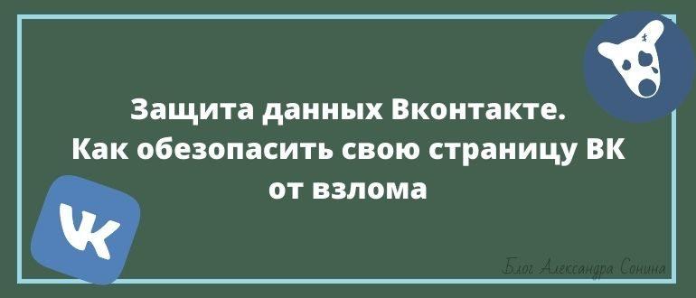 Защита данных Вконтакте. Как обезопасить свою страницу ВК от взлома