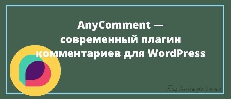 AnyComment — современный плагин комментариев для WordPress