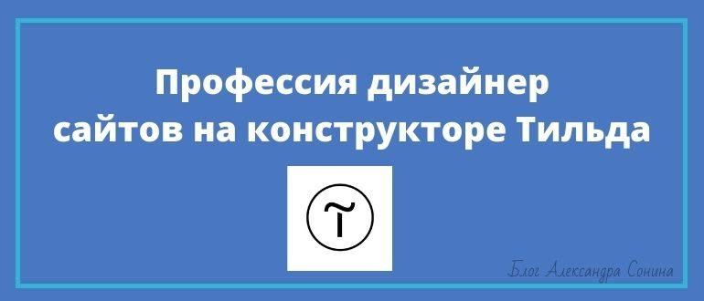 Профессия дизайнер сайтов на конструкторе Тильда