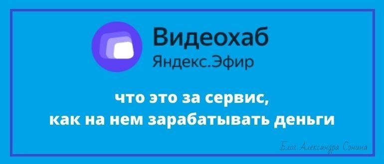 Видеохаб Яндекс Эфир, что это за сервис, как на нем зарабатывать деньги