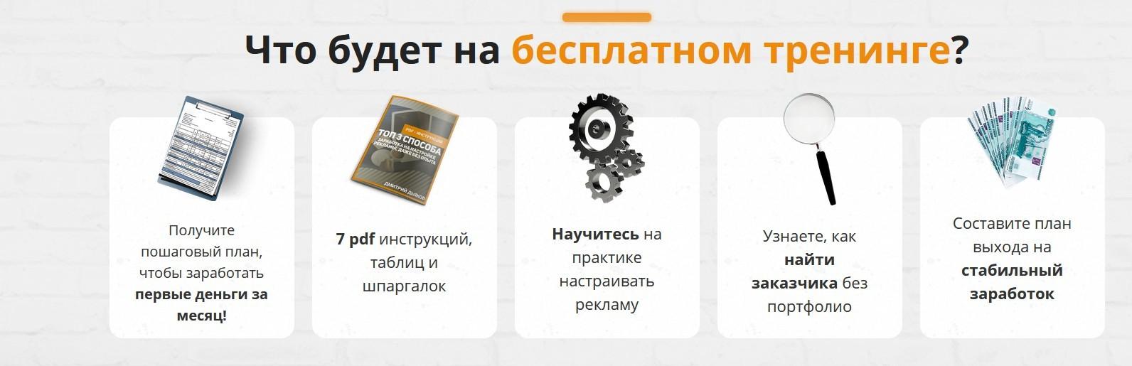 Специалист по рекламе Вконтакте - 1