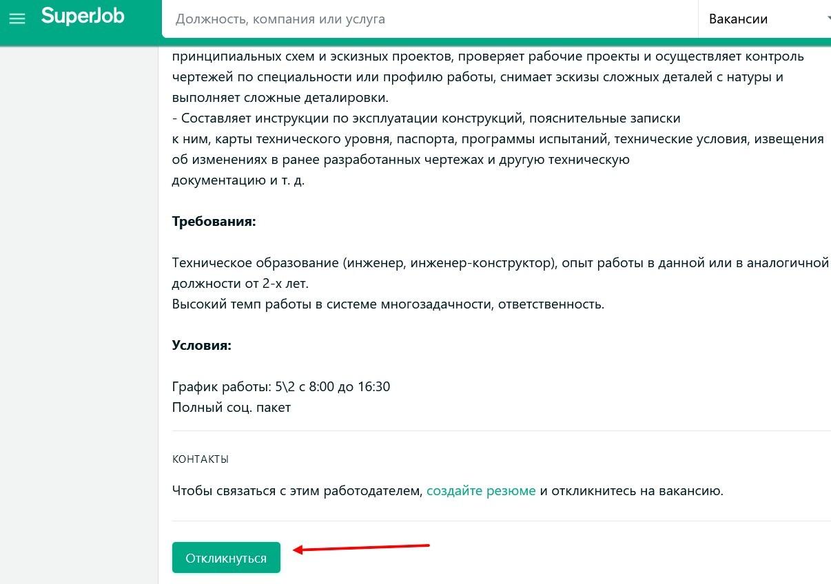 Superjob.ru - 2
