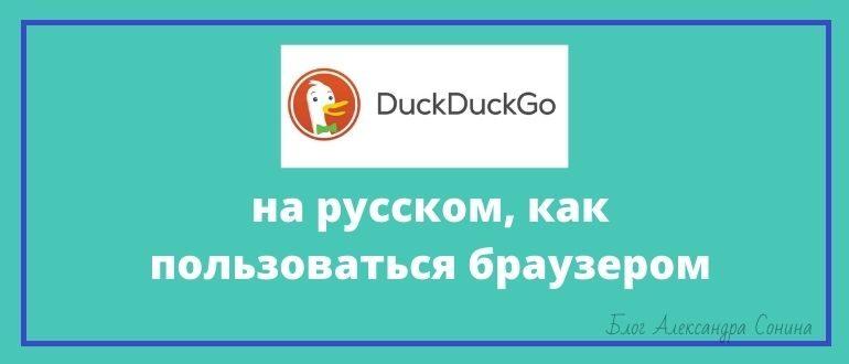 DuckDuckGo com на русском, как пользоваться браузером
