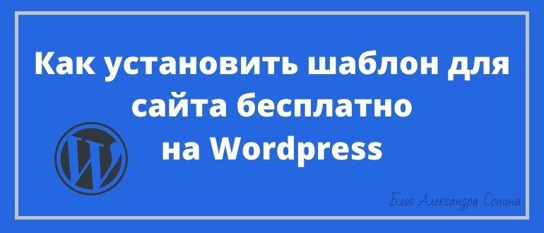 Как установить шаблон для сайта бесплатно на Wordpress