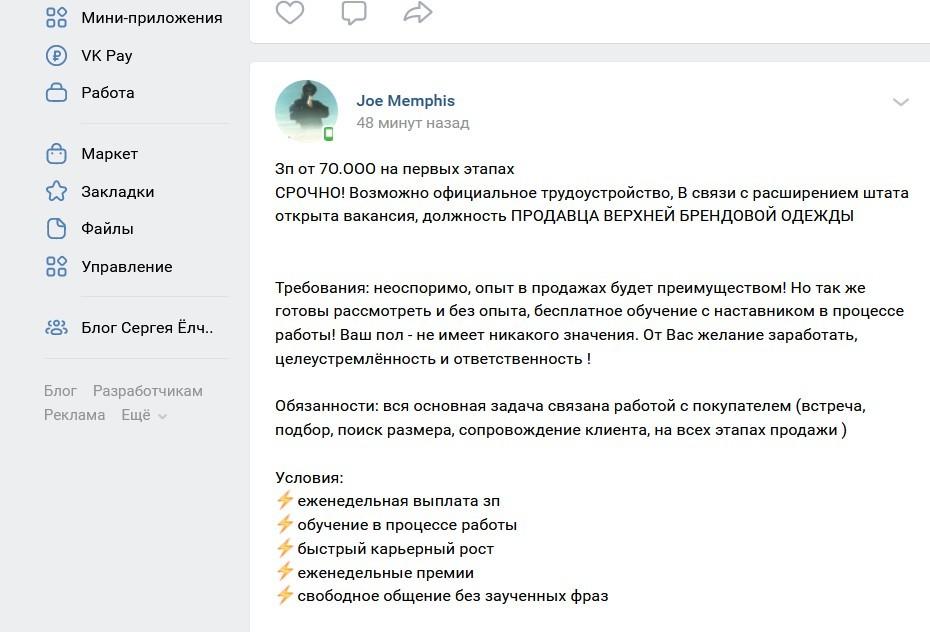 вакансии Вконтакте - 5