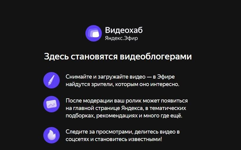 Видеохаб Яндекс Эфир - 2