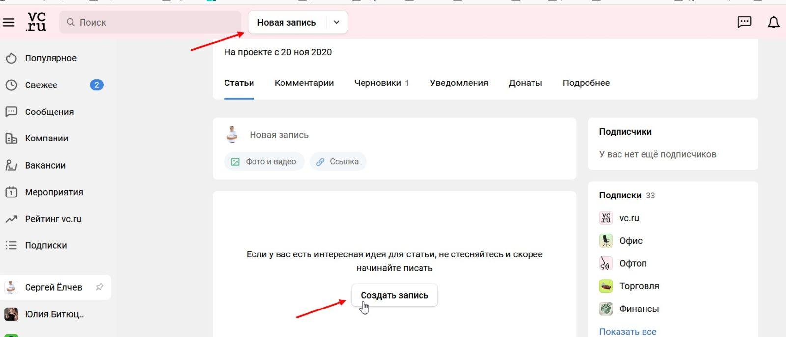 Как создать запись на Vc.ru 2 (1)
