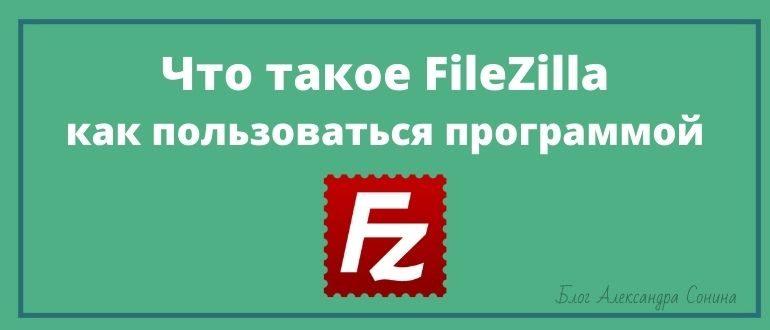 Что такое FileZilla как пользоваться программой