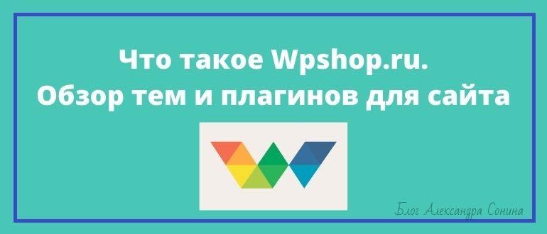Что такое Wpshop.ru. Обзор тем и плагинов для сайта