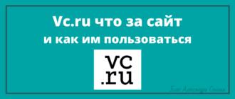 Vc.ru что за сайт и как им пользоваться