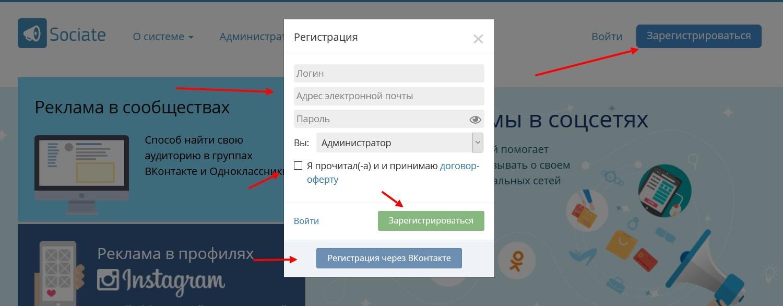 Биржа рекламы Вконтакте - 1