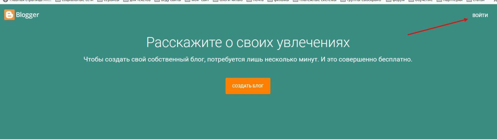 Blogger.com создать блог 1