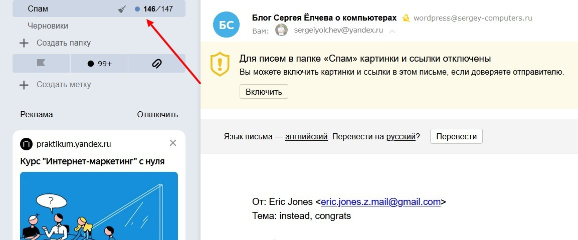 Что такое Email-маркетинг - 1