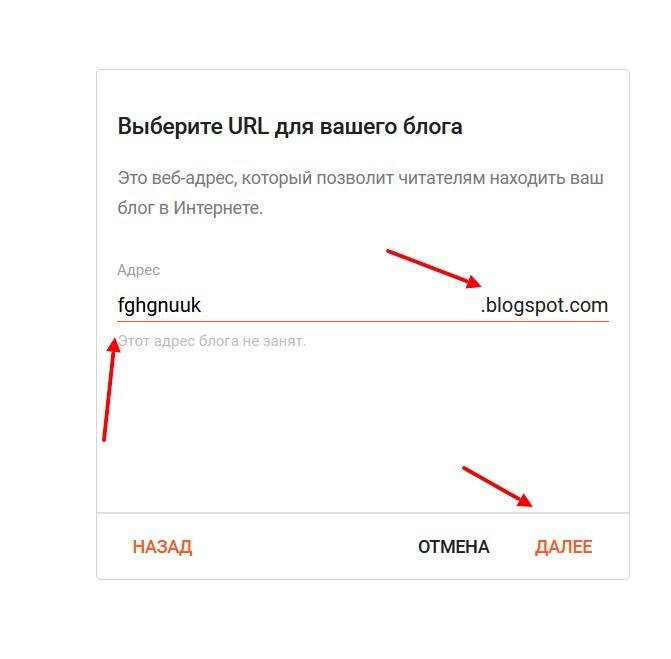 домен для блога 3