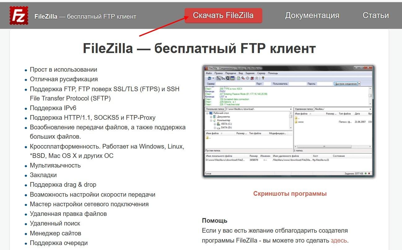 FileZilla как пользоваться 1