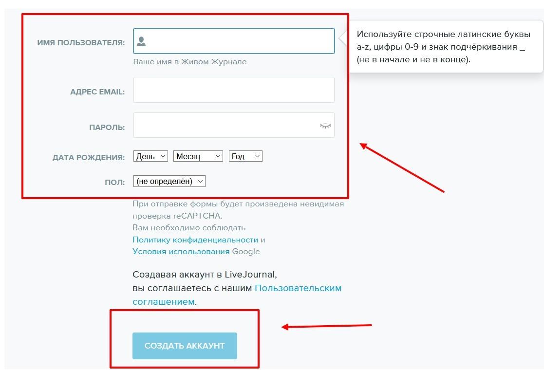 Livejournal регистрация - 2