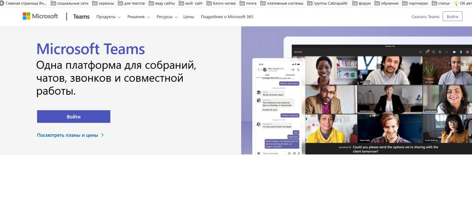Платформы для проведения вебинаров 1