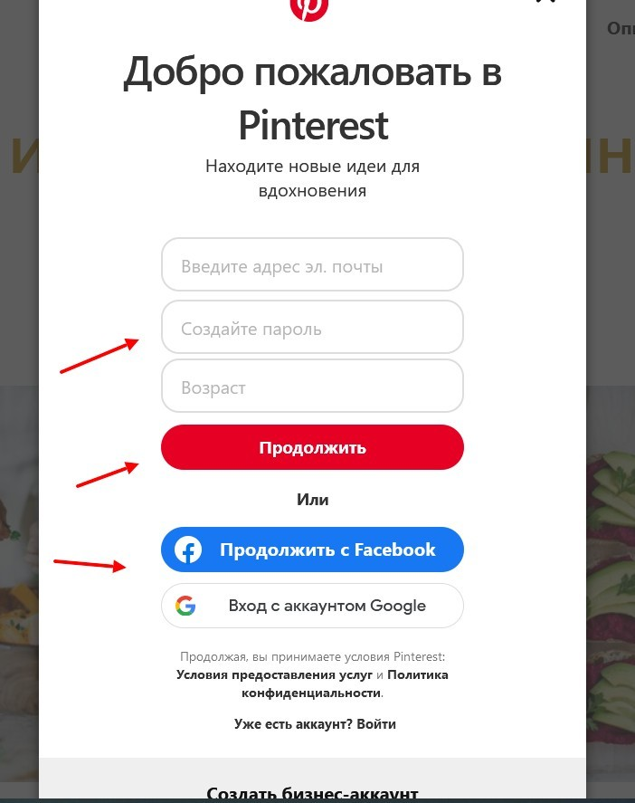 регистрация на Пинтерест 2