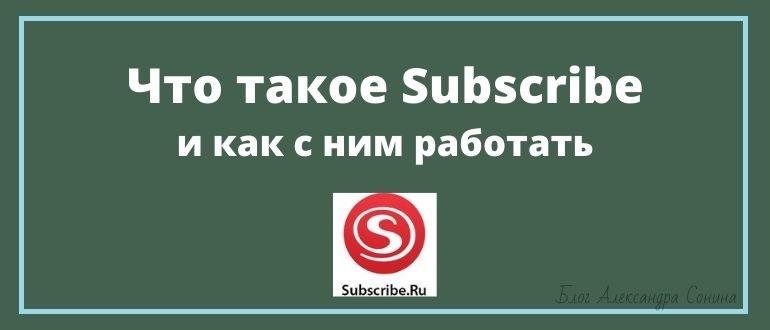 Что такое Subscribe и как с ним работать