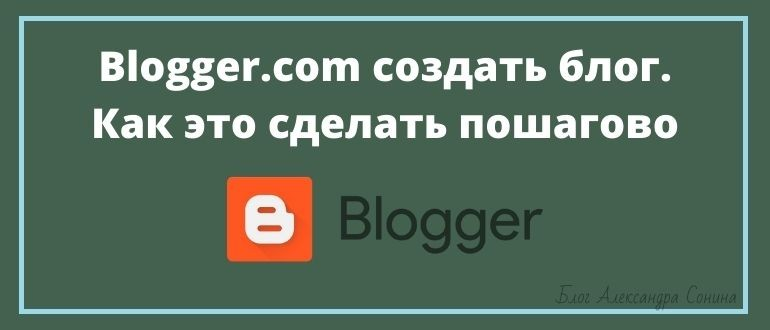 Blogger.com создать блог. Как это сделать пошагово