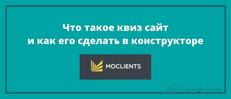 Что такое квиз сайт и как его сделать в конструкторе Moclients.com