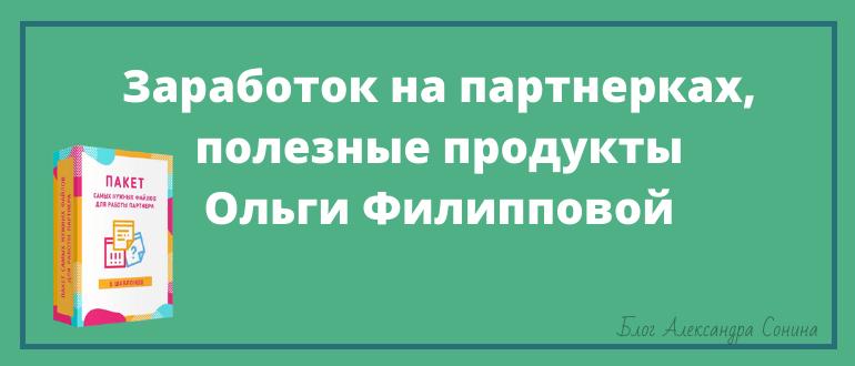 Заработок на партнерках, полезные продукты Ольги Филипповой