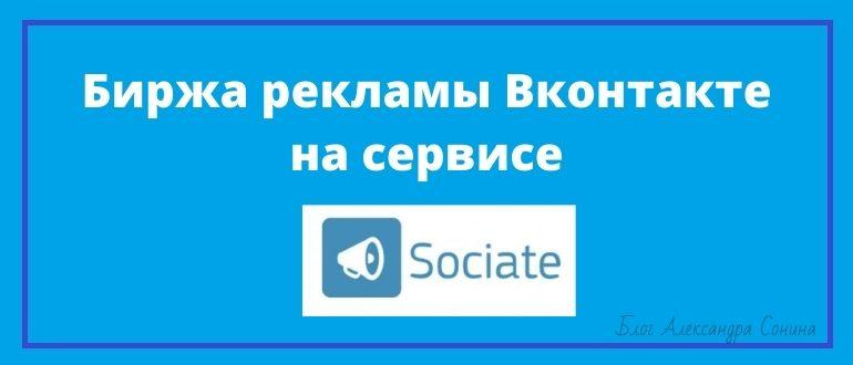 Биржа рекламы Вконтакте на сервисе Sociate