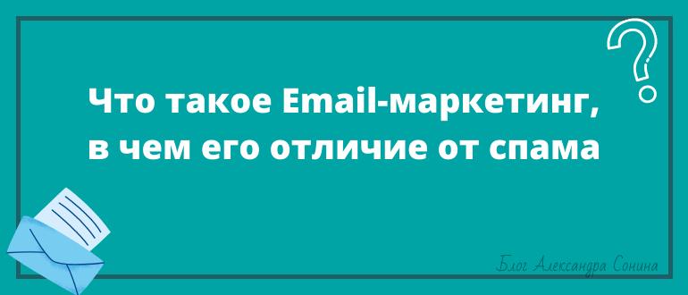 Что такое Email-маркетинг, в чем его отличие от спама