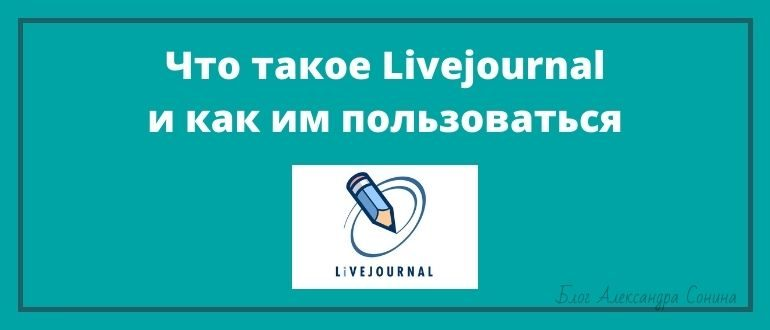 Что такое Livejournal и как им пользоваться