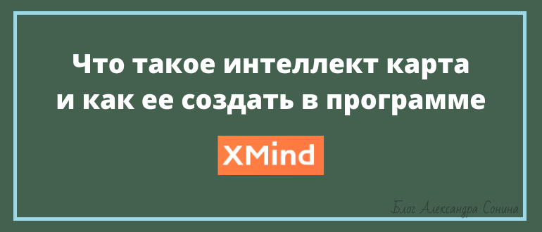 Что такое интеллект карта и как ее создать в программе Xmind