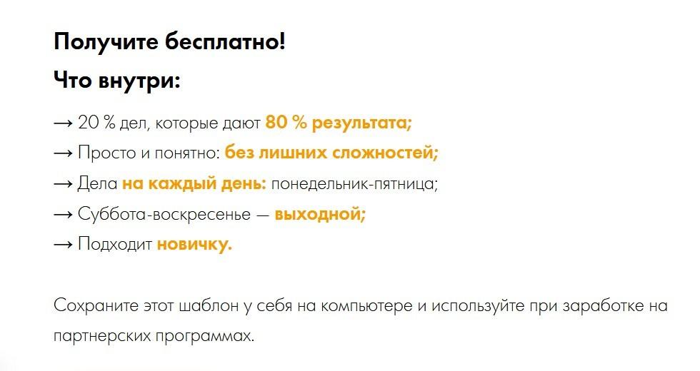 схема заработка на партнерке - 3