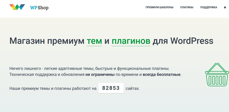 Wpshop.ru