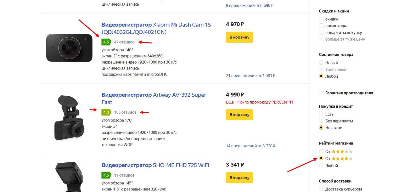 Яндекс Маркет это 3