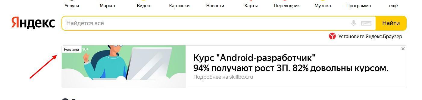 Что такое Яндекс Директ 1