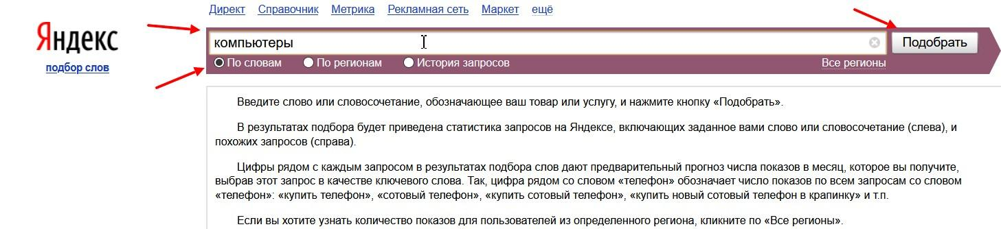 Что такое Яндекс Вордстат 1