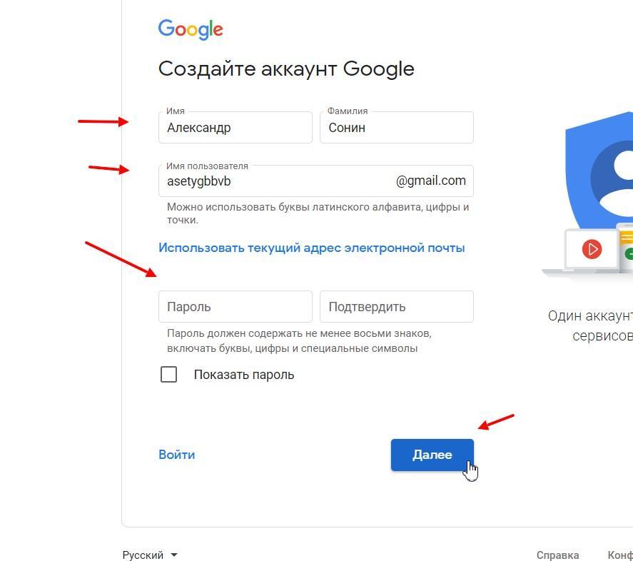 Как создать аккаунт Google 2