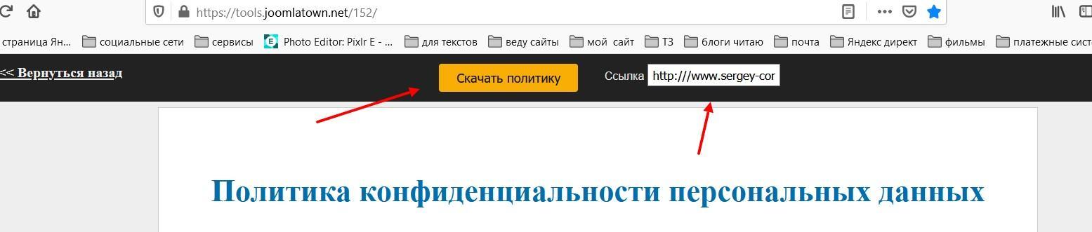 Политика конфиденциальности для сайта как создать 2
